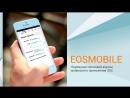Корпоративные мобильные приложения ЭОС