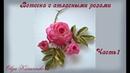 Веточка из атласных роз. Часть1.A branch of satin roses. Part 1