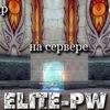 Elite pw PvP сервер Perfect World[ Пиар сервера]