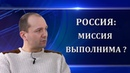 Кирилл Барабаш. Россия миссия выполнима