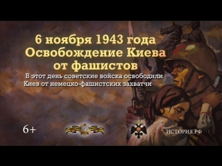 Освобождение Киева от фашистов. 6 ноября 1943 года