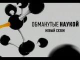 Обманутые наукой. Новый сезон. 5 выпуск. [23.05.2013].