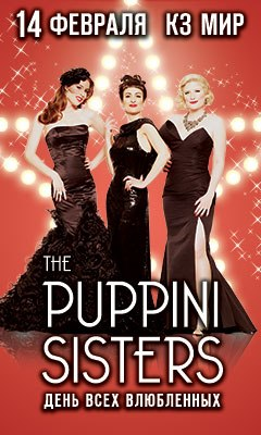 "14.02 The Puppini Sisters, КЗ ""МИР""!"