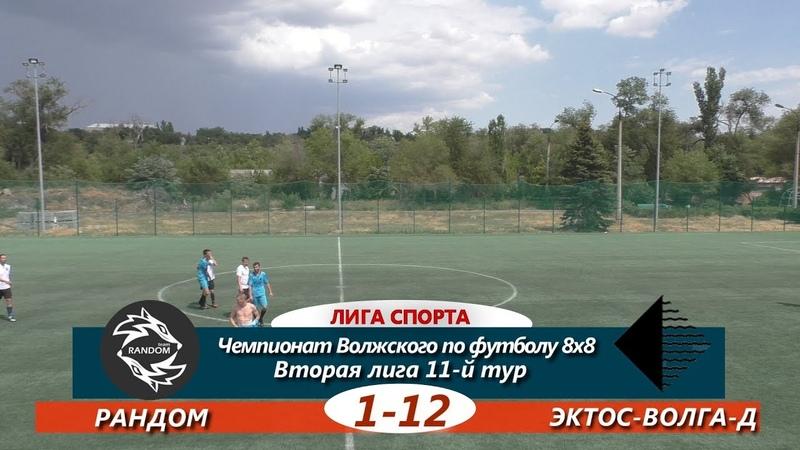Вторая лига. 11-й тур. Рандом - ЭКТОС-Волга-Д 1-12 ОБЗОР