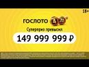 Суперприз «Гослото «4 из 20» превысил 150 000 000 рублей!