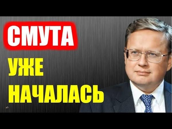 Михаил Делягин - СМУТА УЖЕ НАЧАЛАСЬ