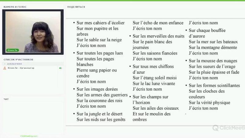 Стихотворение La liberté Поля Элюара