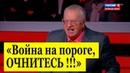 Соловьев и гости в ШОКЕ! Жириновский сделал СТРАШНЫЙ прогноз!