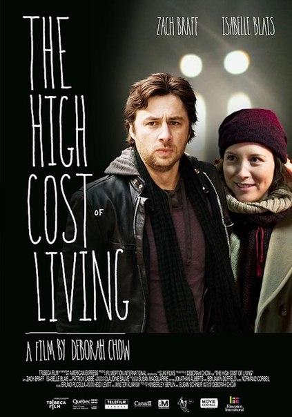 Высокая цена жизни (2010)