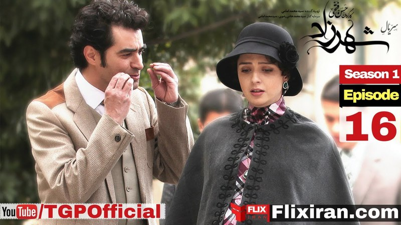 Shahrzad Series Season 1 Episode 16 سریال شهرزاد فصل اول قسمت شانزدهم