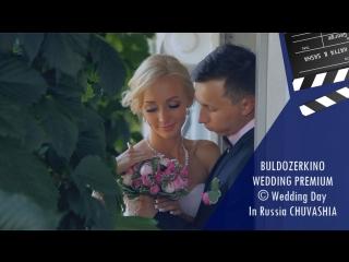 BULDOZERKINO WEDDING PREMIUM © Wedding Day In Russia CHUVASHIA (формат видео для ВКонтакте)