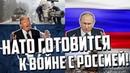 НАТО ГОТОВИТСЯ к ВОЙНЕ с РОССИЕЙ!