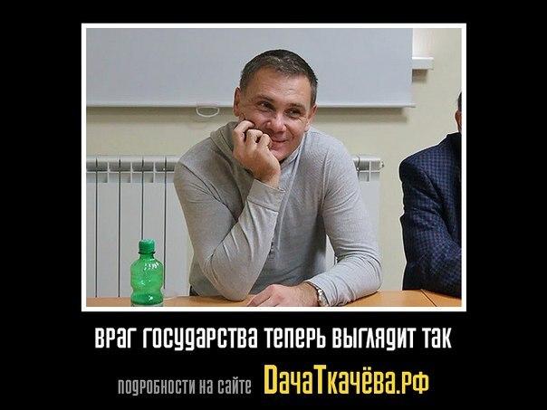 Витишко Евгений - эковахта- дача Ткачёва
