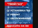 EGS-Твой Газ - установка газобалонного оборудования в г. Казань