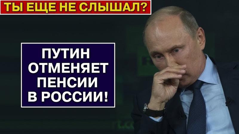 ЭКСТРЕННО! ПУТИН ПРИНЯЛ РЕШЕНИЕ ОТМЕНИТЬ ПЕНСИИ ДЛЯ ВСЕХ РОССИЯН, В СТРАНЕ НЕТ ДЕНЕГ!