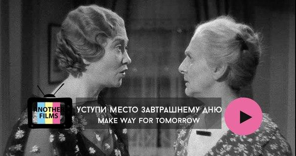 Уступи место завтрашнему дню (Make Way for Tomorrow)