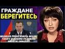 Мария Лондон МЕДВЕДЕВ НАЧАЛ ЗАЧИСТКУ БЕЗ КОММЕНТАРИЕВ