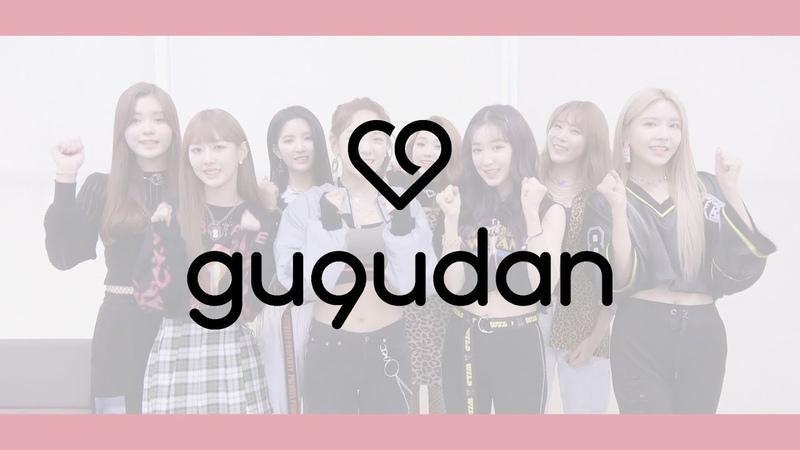구구단(gugudan) - 2019 수능시험 응원 메시지