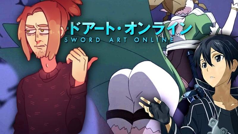 Почему САО Очень Плохое Аниме за 5 минут Sword Art Online SAO