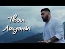 Janaz - Твои ладони 2018 Официальный клип