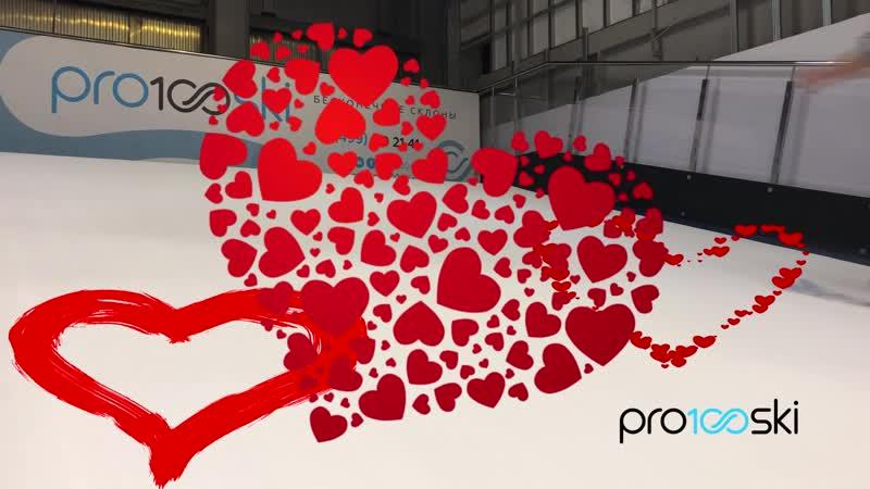 Pro100 любовь