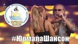 Никита Джигурда и Оксана Билера - Отпускаю ангела Юрмала Шансон 2018