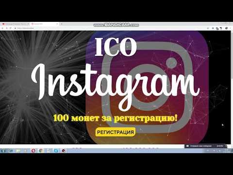 Instagram ICO 100 монет за РЕГИСТРАЦИЮ ИНСТАГРАМ!. Инвестируй правильно