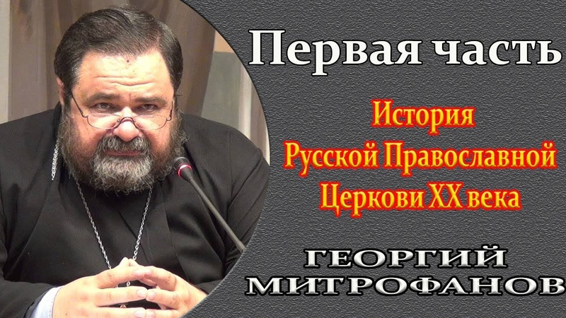 Церковь в условиях 1917/Часть первая/Профессор Георгий Митрофанов.🌿