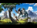 Спасение Меридиана Опять прогорело ◀▶ Horizon Zero Dawn 11 PS4