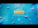 Kishe - В ЛІТО! Прем'єра! [Official Video] 2018 4К