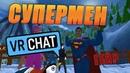 VRchat Супермен Лучшие Моменты
