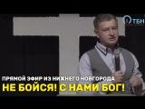 Не бойся! С нами Бог! Прямой эфир из Н.Новгорода от 11.03.2018
