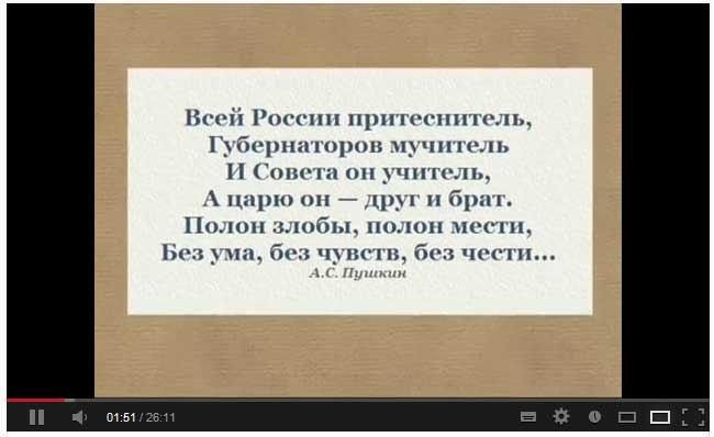 Пушкин об Аракчееве
