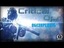 Critical Ops 3 Обезвредить Чуть за бомбило
