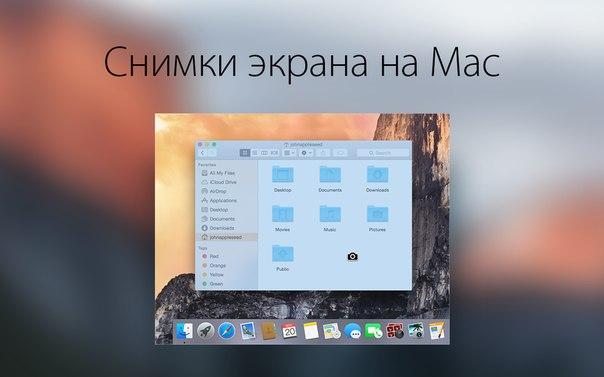 Как сделать фото в mac 911