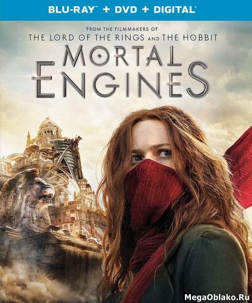 Хроники хищных городов / Mortal Engines (2018/BDRip/HDRip/3D)