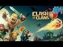 РАЗВИТИЕ! дизбаланца1Clash of Clans