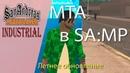 MTA уже в SAMP! Летнее обновление на Industrial RPG.