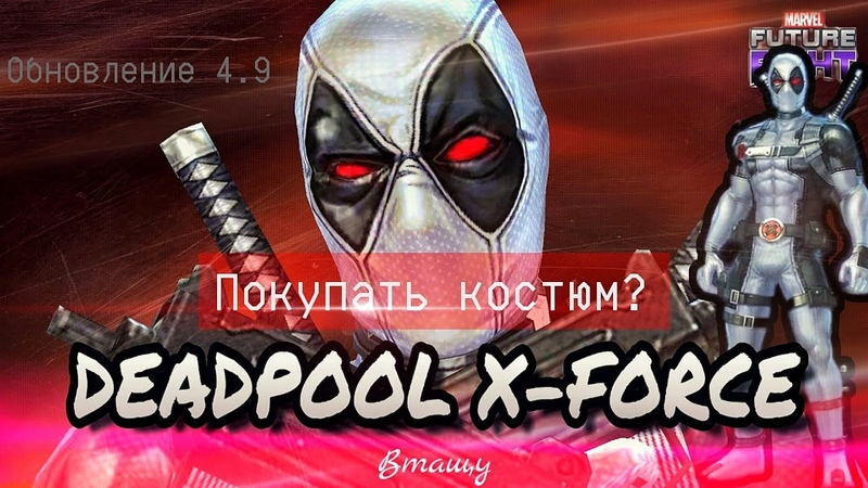 🔥 DEADPOOL 🔥КОСТЮМ X-FORCE [Marvel Future Fight]