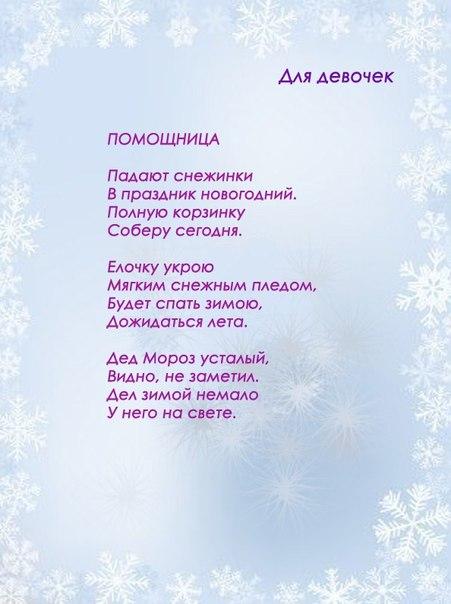 Стихотворение для девочки на конкурс