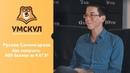 Большое интервью с 400-балльником | УМСКУЛ | Руслан Салимгареев