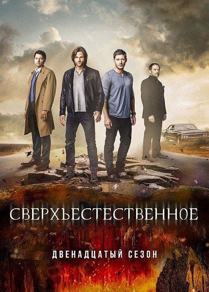 Cверхъестествeнное (2016) 12 сезон  1 серия