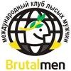 Международный Клуб лысых мужчин Brutalmen