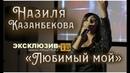 Назиля Казанбекова - Любимый мой /Две звезды Эксклюзив-ТВ/