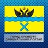 Официальный Интернет-портал города Оренбурга