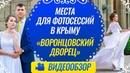 Места для фотосессий в Крыму / Воронцовский дворец