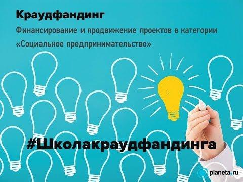 Вебинар по краудфандингу для ЦИСС Кемеровской области