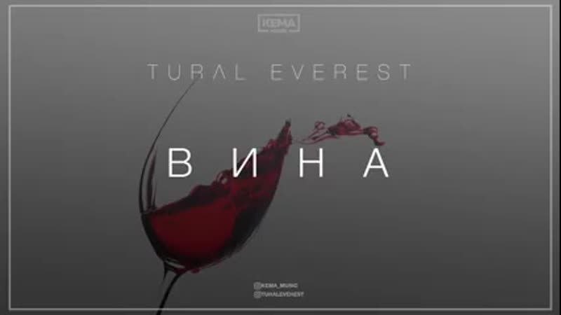 Tural Everest - Вина (Новая песня 2017)_low.mp4