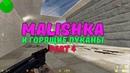 Malishka_горящие пуканы4_aim_wh_triggered