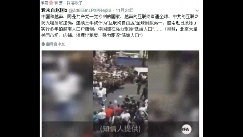 北京清理赶走无产阶级 穷人,今天改称低端人口
